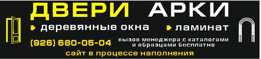 """""""НИКА"""" магазин дверей"""